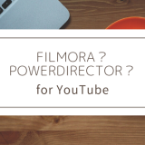 Filmora VS PowerDirector!PowerDirector選んだ理由!Youtube収益化も可能!